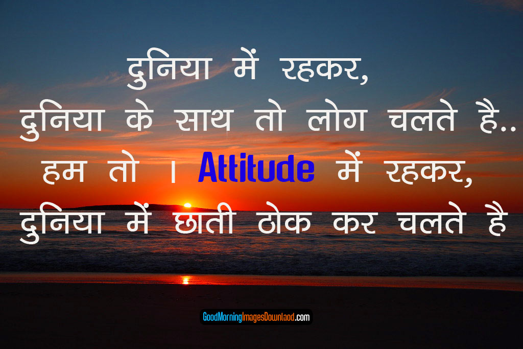Whatsapp DP Images In Hindi Quotes