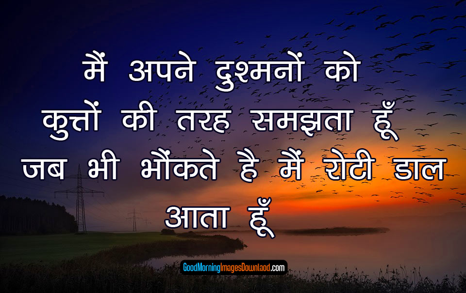 Hindi Quotes Free Whatsapp DP Images