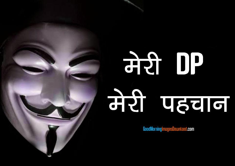 Whatsapp DP Pics Wallpaper Download