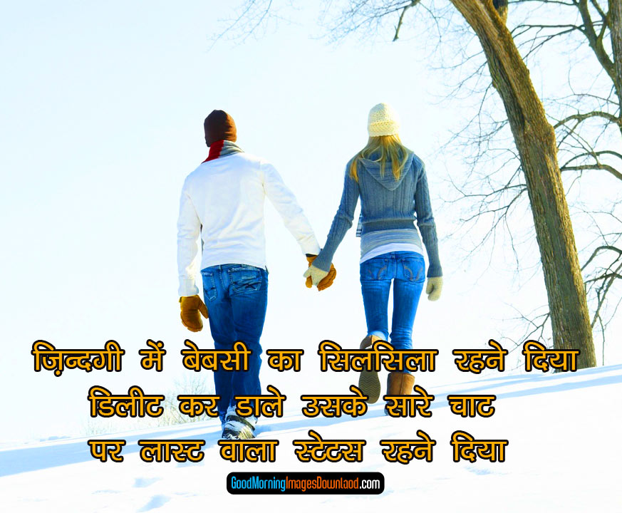 Whatsapp DP Images With Hindi Shayari
