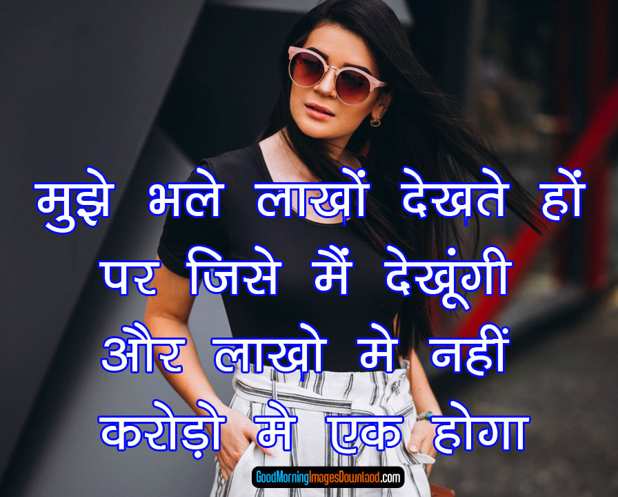 Whatsapp DP Images for girls In Hindi Quotes