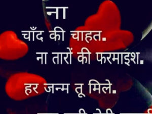 Hindi Whatsapp Status Images Wallpaper Pics