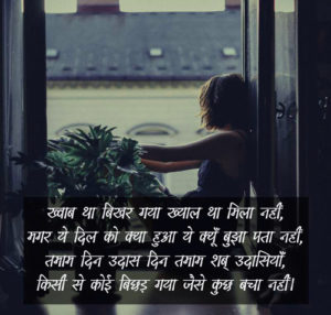 Hindi Whatsapp Status Images Wallpaper Download