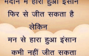 Hindi Whatsapp Status Images Photo Download