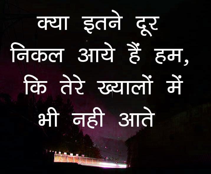 Sad Breakup Images Pics Free With Hindi Status