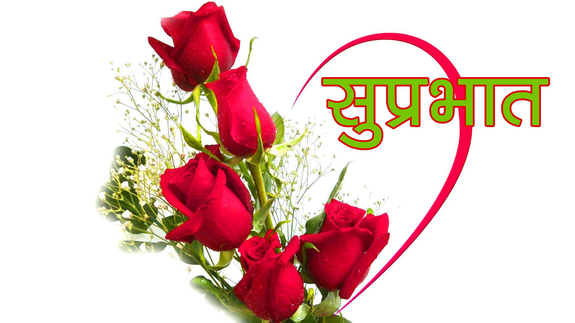 Suprabhat Images Pics Download