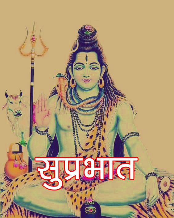 God Shiva Good Morning Images