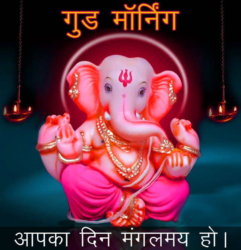 God Good Morning Images Download With Lord Ganesha