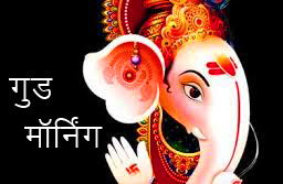 Lord God Ganesha Good Morning Images HD Download