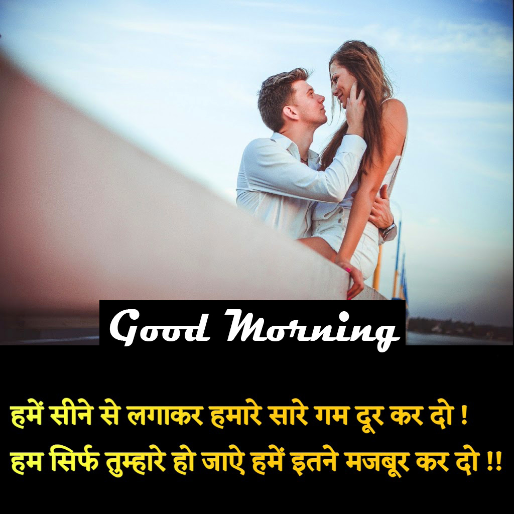 Good Morning Images For Lover Photo Download Free In Hindi
