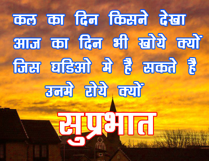 Good Morning Quotes In Hindi Font Images