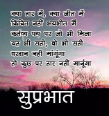 Good Morning  Quotes In Hindi Font Wallpaper Pics Free