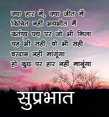 Good Morning Quotes In Hindi Font Wallpaper Pics Free