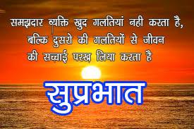 Good Morning Quotes In Hindi Font Pics Download