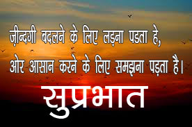Good Morning  Quotes In Hindi Font Images Pics HD