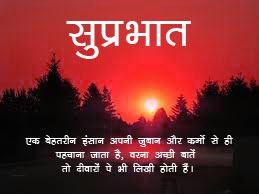 Good Morning Quotes In Hindi Font Wallpaper Download