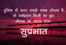Good Morning Quotes In Hindi Font Pics photo