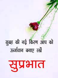 Good Morning Quotes In Hindi Font Pics Free