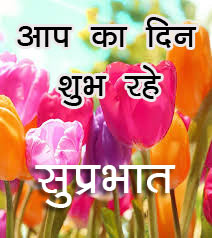 Good Morning  Quotes In Hindi Font Wallpaper Download