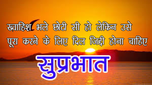 Good Morning  Quotes In Hindi Font Pics Wallpaper hd