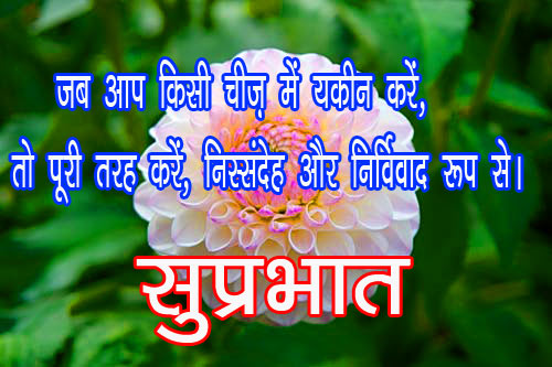 Good Morning  Quotes In Hindi Font Pics Download