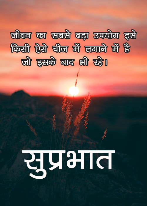 Good Morning  Quotes In Hindi Font Wallpaper Pics Download