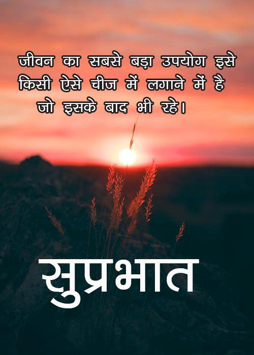 Good Morning Quotes In Hindi Font Wallpaper Pics Download