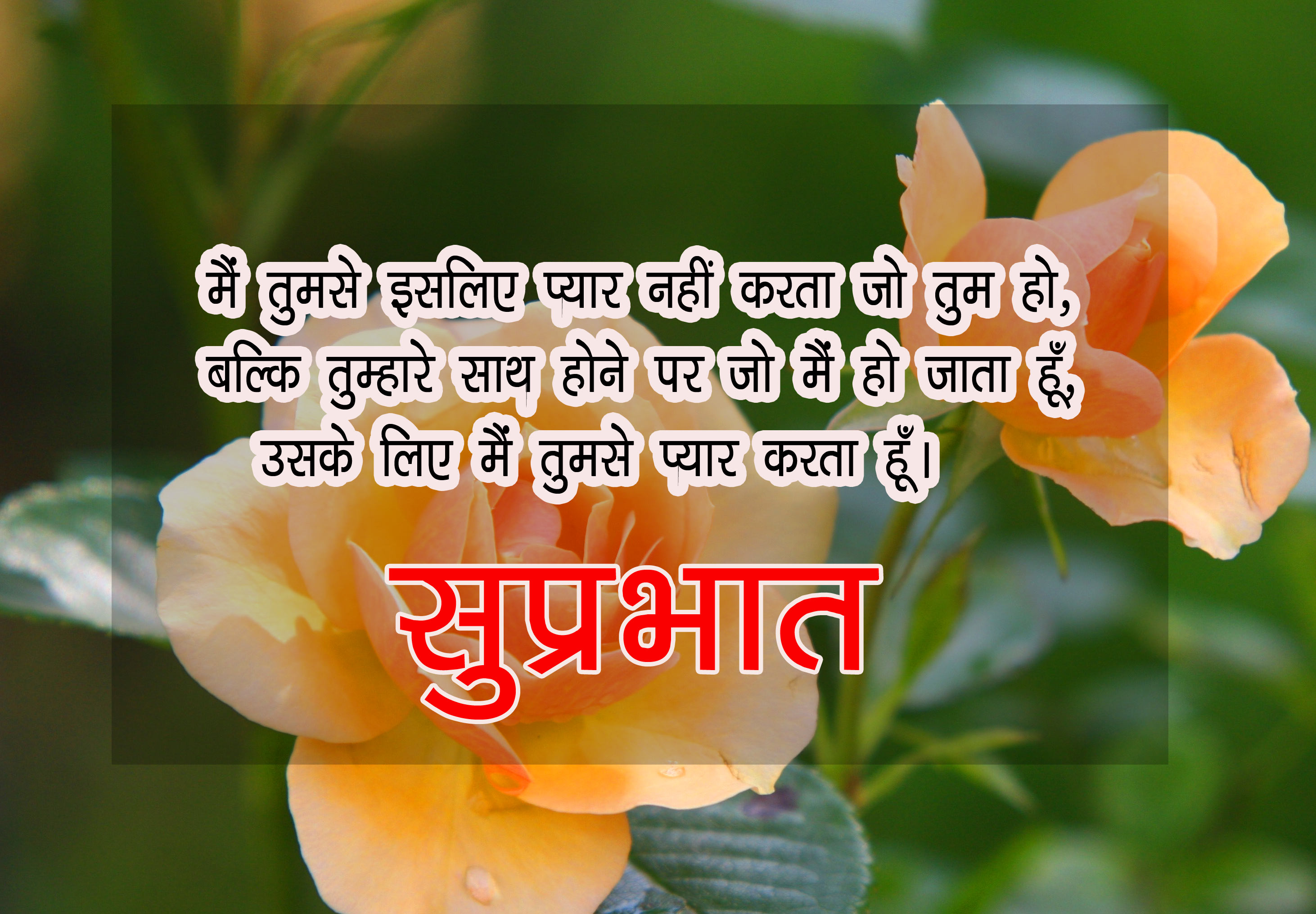 Good Morning  Quotes In Hindi Font Photo for Facebook