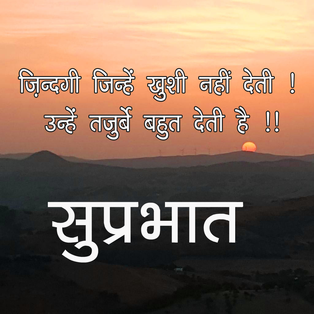 Good Morning  Quotes In Hindi Font Wallpaper Pics