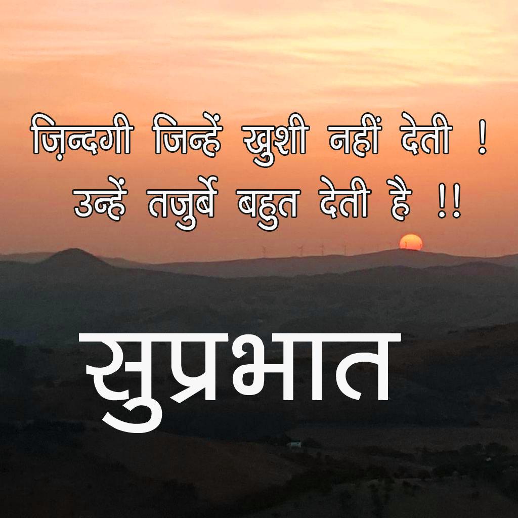 Good Morning Quotes In Hindi Font Wallpaper Pics