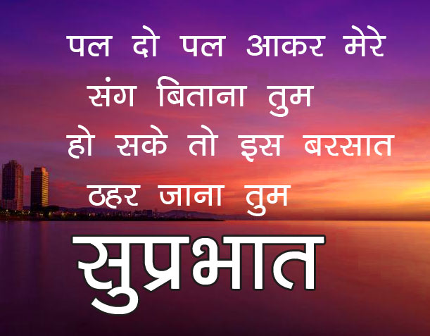 Good Morning  Quotes In Hindi Font Pics free Download