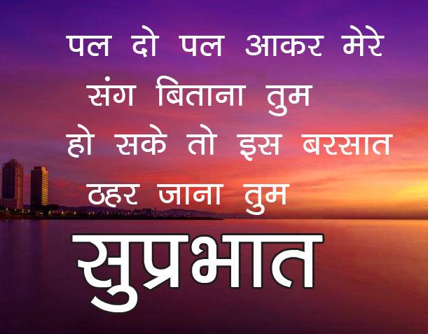 Good Morning Quotes In Hindi Font Pics free Download