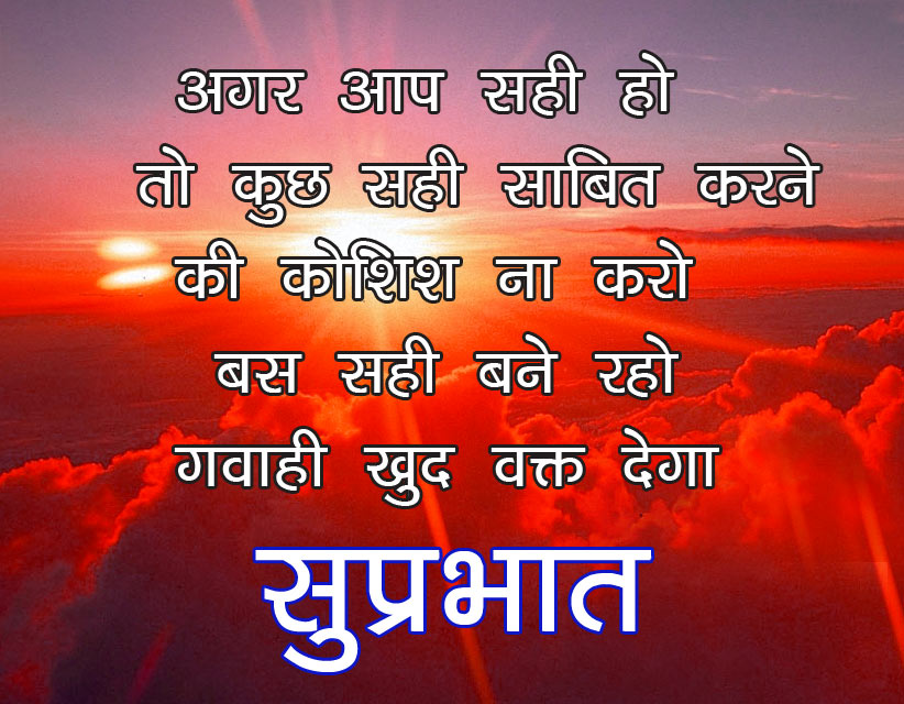 Good Morning  Quotes In Hindi Font Wallpaper Pics free Download