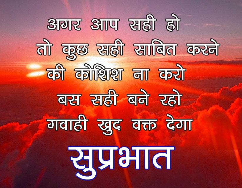 Good Morning Quotes In Hindi Font Wallpaper Pics free Download
