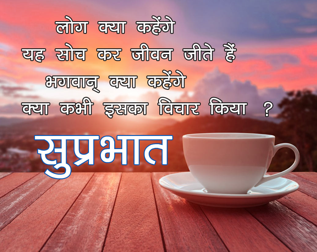 Good Morning Quotes In Hindi Font photo Free Download
