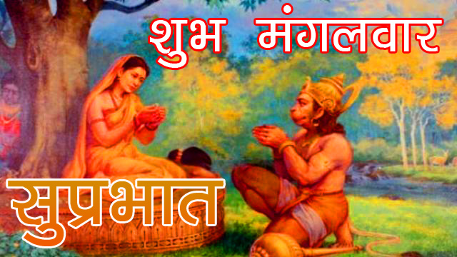Happy Shubh Mangalwar Good Morning Images Pics Free for Whatsapp