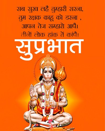 Happy Shubh Mangalwar Good Morning Images Pictures Free