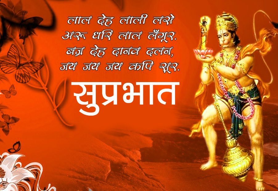 Happy Shubh Mangalwar Good Morning Images Pics for Whatsapp