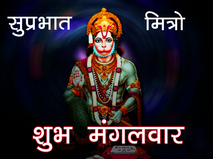 Happy Shubh Mangalwar Good Morning Images Pics Free Downlaod