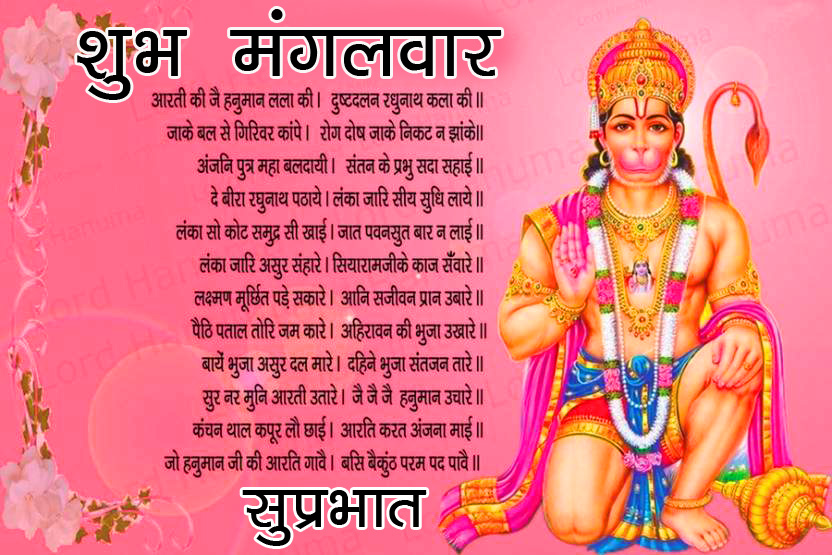 Happy Shubh Mangalwar Good Morning Images Photo for Facebok