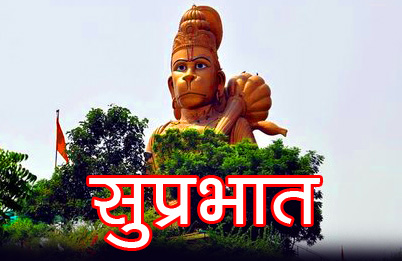 Happy Shubh Mangalwar Good Morning Images Pics Download