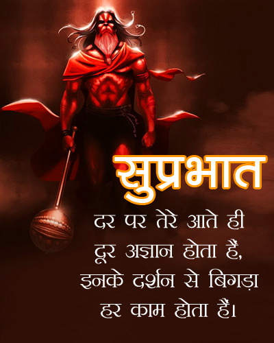 Happy Shubh Mangalwar Good Morning Images Pictures Photo HD