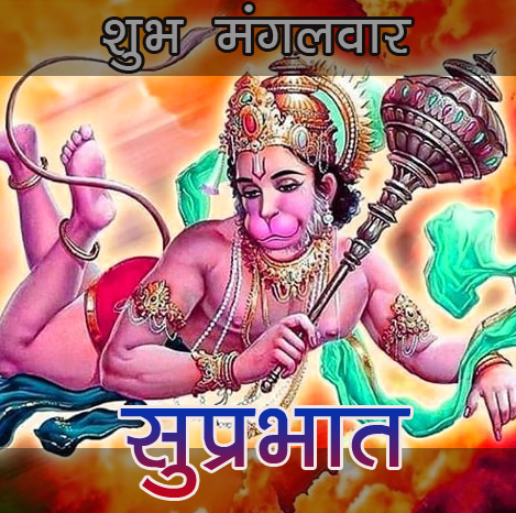 Happy Shubh Mangalwar Good Morning Images Pics Free Download
