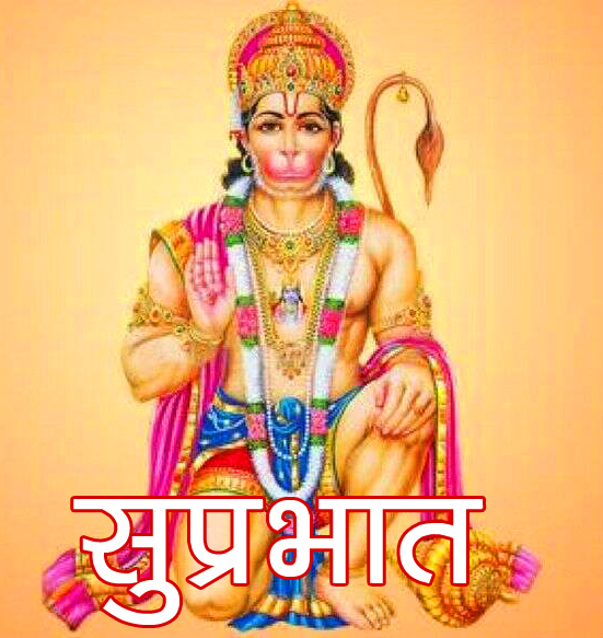 Happy Shubh Mangalwar Good Morning Images Pictures Free Download