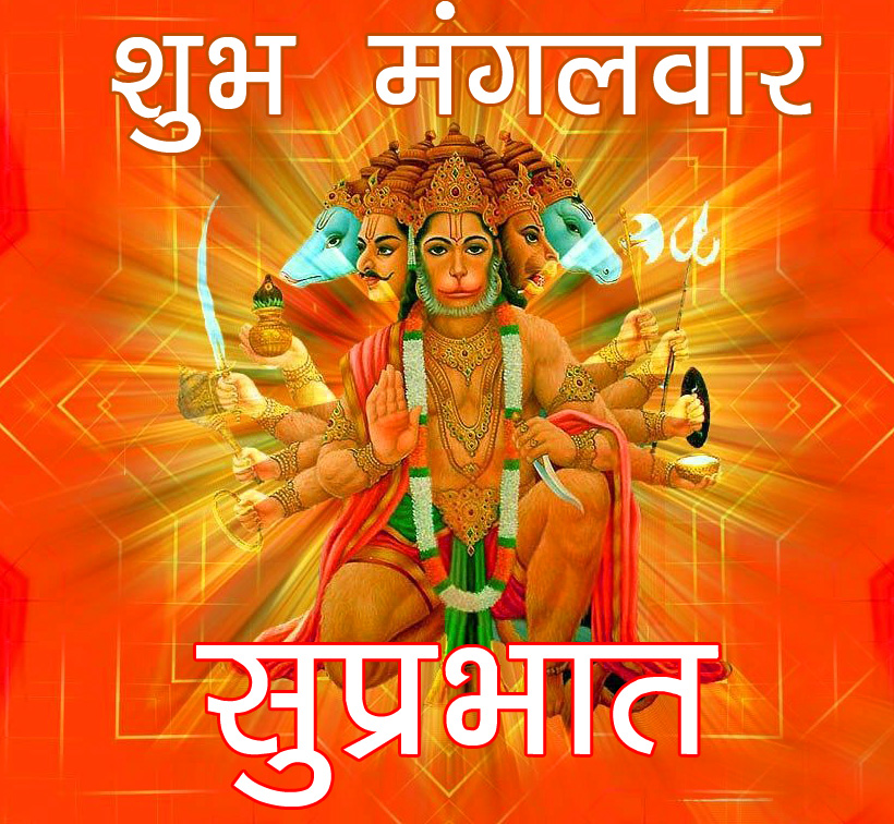 Happy Shubh Mangalwar Good Morning Images Pics Free for Facebook