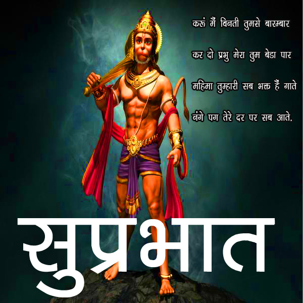 Happy Shubh Mangalwar Good Morning Images Wallpaper Download