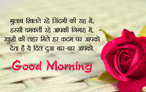 Good morning thought Images With Rose