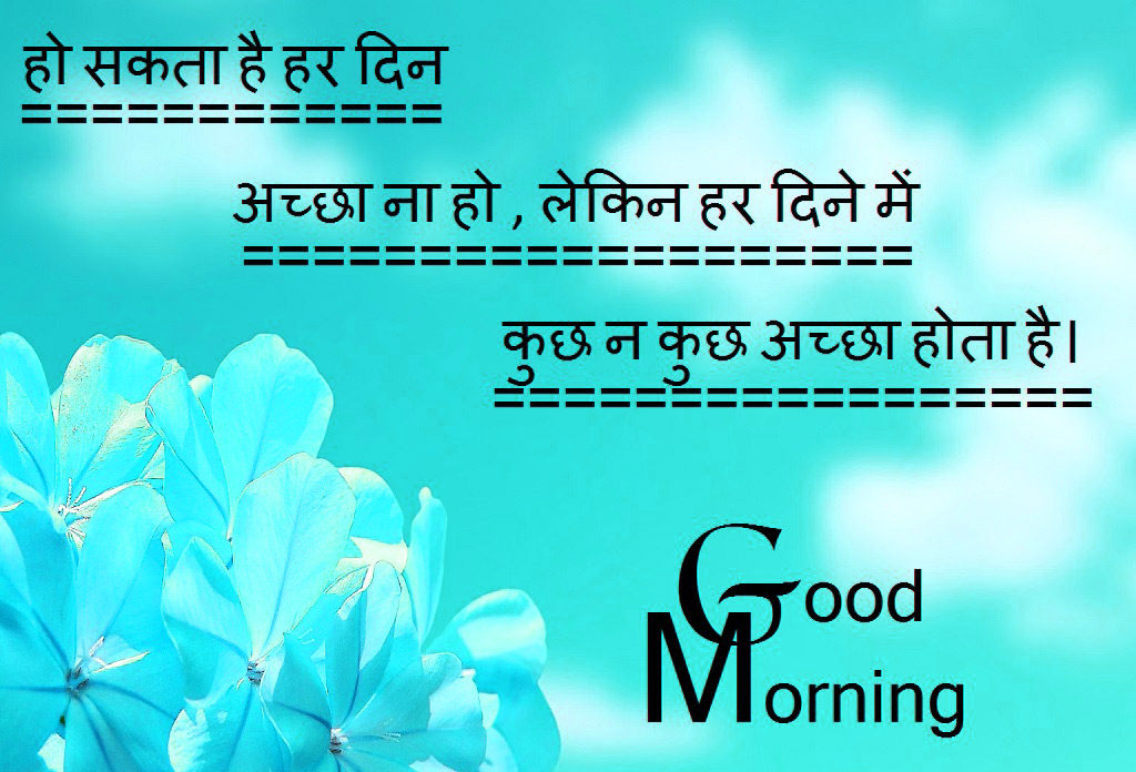 Good morning thought Images Download