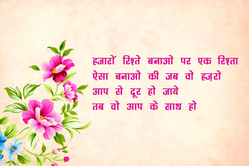 Hindi Whatsapp DP Status Profile Pics Free Download