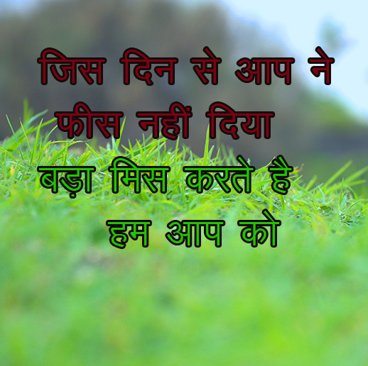Hindi Whatsapp DP Status Profile Pics Wallpaper Free